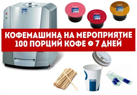 Кофемашины на мероприятие Lavazza BLUE 1000  100 порций кофе на 7 дней
