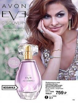 EVE Alluring