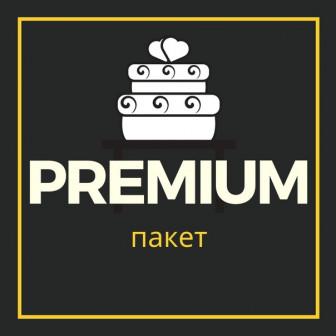 Premium пакет (премиум пакет)