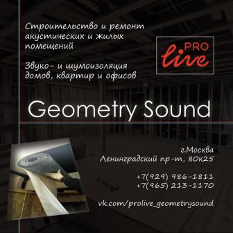 профессиональная звуко- и шумоизоляция домов, квартир и офисных помещений.