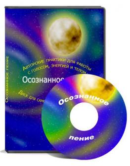 Диск Осознанное пение - 2 CD диска