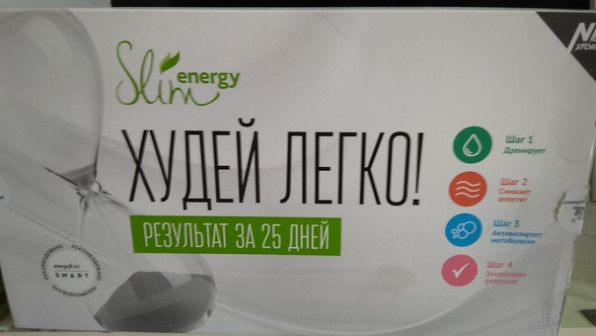 Продукты для похудения Energy Slim