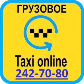 Taxi Online. Грузоперевозки, грузчики. Газель 1.5, 3, 5,10 тонн