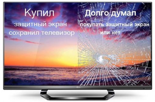 Защитные экраны для вашего телевизора!