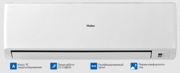 Инверторная сплит система Haier HSU 24HEK203R2 (DB) (серия Home)