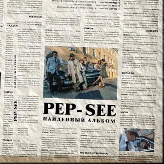 CD ГРУППЫ PEP-SEE  НАЙДЕННЫЙ АЛЬБОМ  ( 2017г. ) + автограф Анны Кипятковой