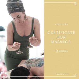 Сертификат 10 сеансов массажа