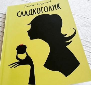 Книга Галины Михайловой Сладкоголик