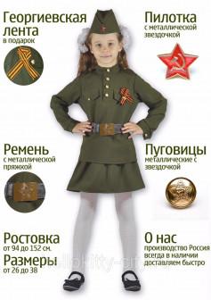 Костюм солдата для девочки 136 142