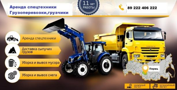 Транспортные услуги по грузоперевозкам и Спецтехнике в Перми и крае