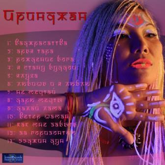 музыкальный альбом Трансмиссионная медитация Иринджан