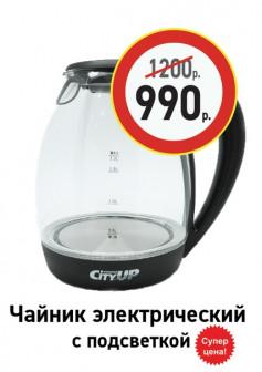 Чайник электрический со светодиодной подстветкой