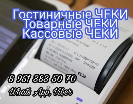 Купить чеки в Новосибирске https://vk.com/goldencheknovosibirsk