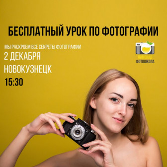 Бесплатный урок по основам фотографии!