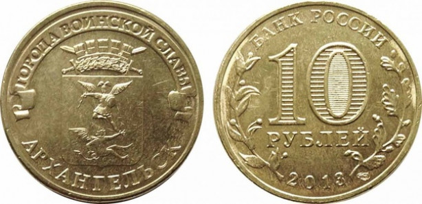 10 рублей ГВС Архангельск