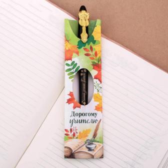 Ручка учителю