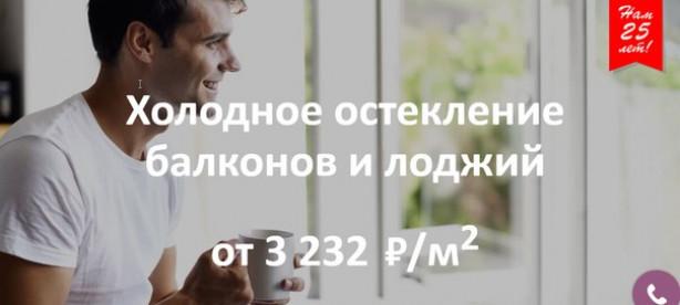 Холодное остекление балконов и лоджий в Москве и МО