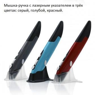 Мышь-ручка беспроводная / Mouse-Pen wireless