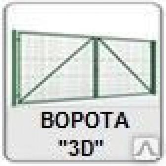 Ворота распашные 3D 1800