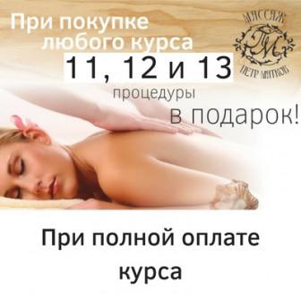 Курс из 10 процедур любого вида массажа длительностью 60 минут