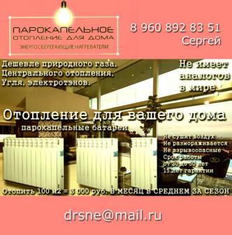 Энергосберегающие, беструбные системы отопление в комнату, квартиру, дом.