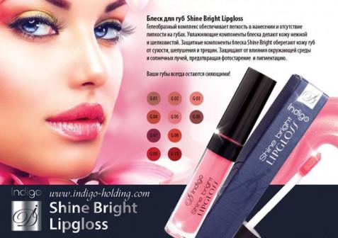 блеск для губ Shine Bright Lipgloss