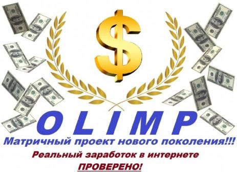 Запрыгиваем все в новый проект!!! OLIMP2019