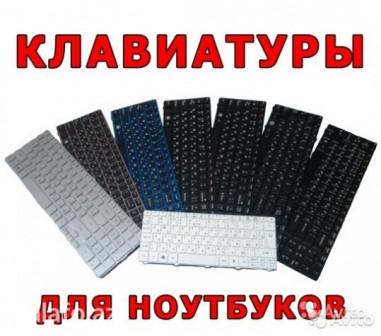 Клавиатуры для ноутбуков новые, Установка