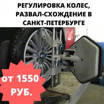 РАЗВАЛ-СХОЖДЕНИЕ от 1550 РУБ.
