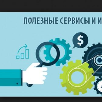 Программы и сервисы для автоматизации бизнеса