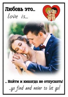 Постер Love is