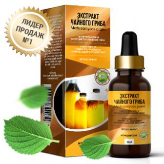 Экстракт чайного гриба для омоложения и комплексного оздоровления