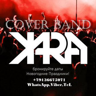 ZHARAGROUP (cover band)