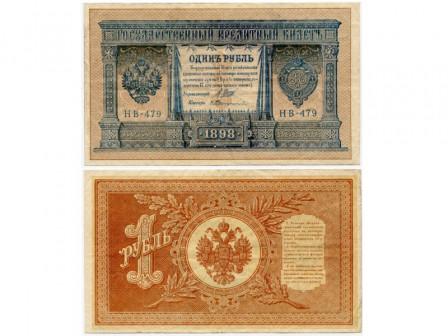 Государственный кредитный билет 1 рубль тип 1898 г (Шипов, VF)