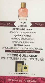 Emploi 158 Pierre guillaume