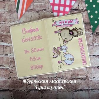 Обложка на свидетельство о рождении Мишка-девочка + метрика