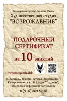 Подарочный сертификат на 10 занятий в художественной студии Возрождение
