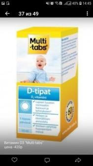 Витамин D3 Multi-tabs