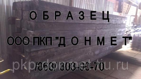 Брус железнодорожный деревянный автоклав