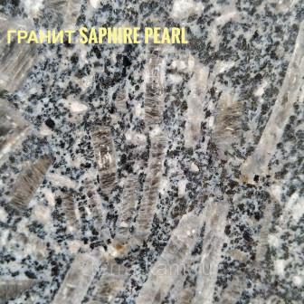 Гранит Saphire Pearl