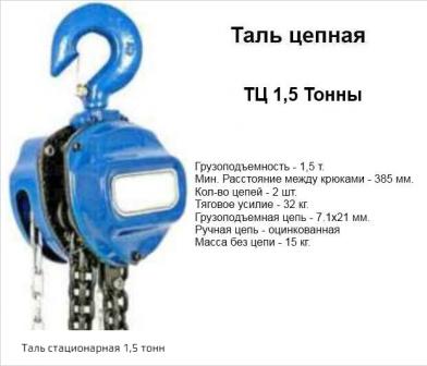 Таль Стационарная 1,5т 3м