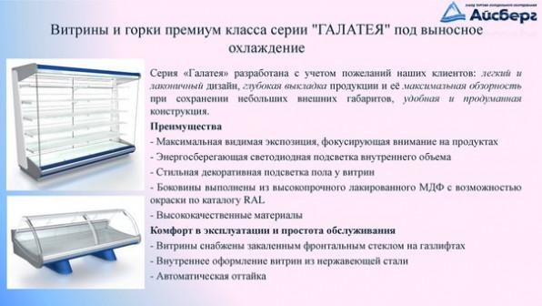 Холодильная горка ГАЛАТЕЯ- 1,25