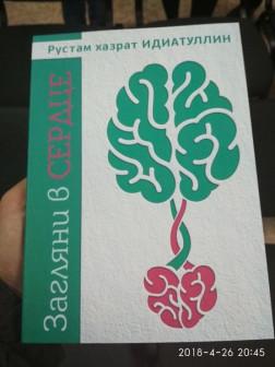Книга Взгляд в сердце.