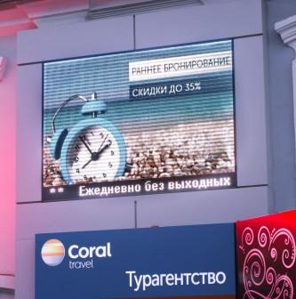 Светодиодный экран для улицы P10