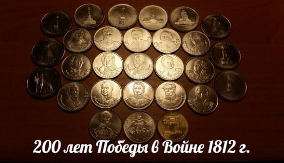 200 лет Победы в Отечественной Войне 1812 года