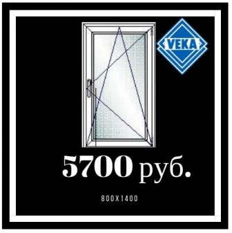 Пластиковое окно 800х1400
