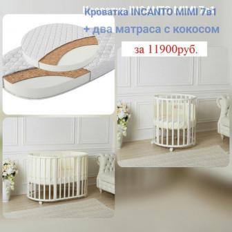 КРОВАТКА MIMI 7В1