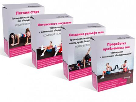 Супер-комплект домашних тренировок с Натали Маккей 4 в 1