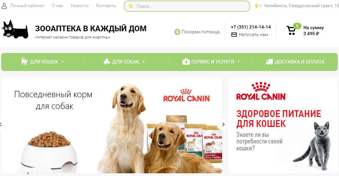 Зооаптека Челябинск Интернет Магазин