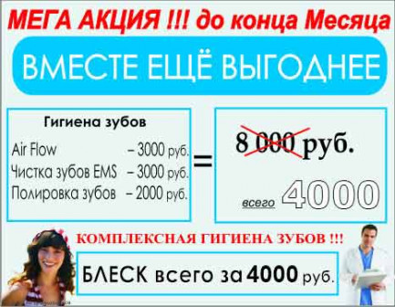 -50% на Комплексную гигиену зубов !!!